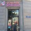 A Tbilisi, da Dunkin Donuts in Freedom Square